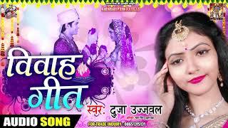 Duja Ujjawal का New Bhojpuri विवाह गीत - Vivah Geet - Nimiya Chiraiya Ke Baser - Bhojpuri Vivah Geet