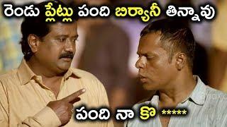 రెండు ప్లేట్లు పంది బిర్యానీ తిన్నావు పంది నా కొ *****  || Latest Telugu Movie Scenes