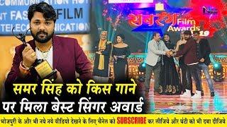 Samar Singh को किस गाने पर मिला Best Singer का Award | Sabrang Film Award 2019 #SamarSingh