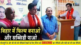 Ravi Kishan ने बिहार में किया बड़ा ऐलान | अब बिहार में मिलेगा फिल्मो बनाने वालों को सब्सिडी | #Bihaar