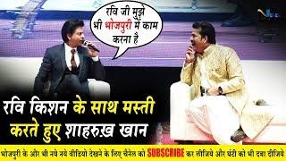 भोजपुरी सुपरस्टार Ravi Kishan के साथ मस्ती करते हुए #SRK Shahrukh Khan