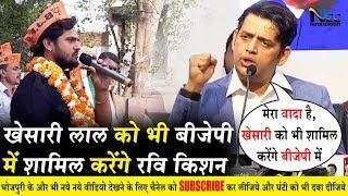 Khesari lal Yadav भी जल्द शामिल होंगे BJP में, बिहार से रवि किशन का बड़ा ऐलान | #Khesari Lal Join BJP
