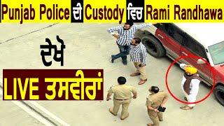 Breaking : Rami Randhawa  ਨੂੰ Punjab Police ਨੇ ਲਿਆ ਹਿਰਾਸਤ 'ਚ | Dainik Savera