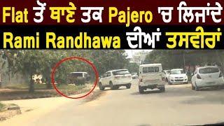 Exclusive: Rami Randhawa ਨੂੰ Flat ਤੋਂ ਥਾਣੇ ਤਕ Pajero 'ਚ Punjab Police ਵੱਲੋ ਕਿਵੇਂ ਲੈ ਜਾਇਆ ਗਿਆ