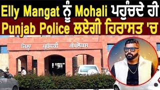 Exclusive : Elly Mangat ਦੇ Mohali ਪਹੁੰਚਦੇ ਹੀ Punjab Police ਕਰੇਗੀ ਵੱਡੀ ਕਾਰਵਾਈ | Dainik Savera
