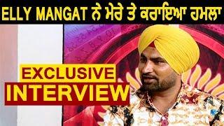 Exclusive Interview : Ranjit Singh | Elly Mangat ਨੇ ਮੇਰੇ ਤੇ ਕਰਾਇਆ ਹਮਲਾ | Dainik Savera