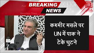 Pak foreign minister Shah Mahmood Qureshi का Kashmir पर कबूलनामा