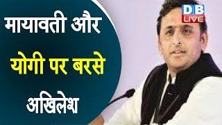 Mayawati और Yogi पर बरसे Akhilesh Yadav | Akhilesh Yadav ने Mayawati पर कसा तंज |#DBLIVE