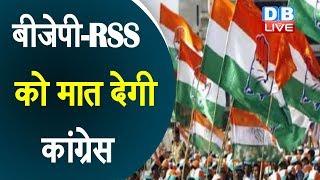 बीजेपी-RSS को मात देगी कांग्रेस | The Preraks will be engage with the masses on a regular basis