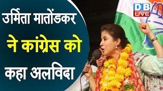 Urmila Matondkar ने कांग्रेस को कहा अलविदा | Urmila Matondkar has resigned from Congress | #DBLIVE