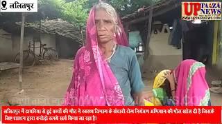 ललितपुर में डायरिया के फैलने से दो बच्चों की मौत