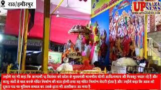 राठ में जलविहार मंच पर चल रही रामकथा में किया गया भगवान राम की कथा का वर्णन