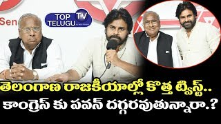 V Hanumantha Rao Meet Pawan Kalyan || JanaSena Latest Updates Today || Janasena || Top Telugu TV
