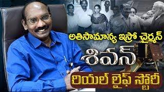 Isro Chairman Kailasavadivoo Sivan Real Life Story   Chandrayaan 2 Mission   Top Telugu TV
