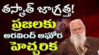 Aravind Aghora Important Message To People | Top Telugu TV Interviews