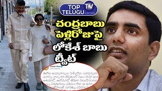 Lokesh Babu Tweeted On Chandrababu's Wedding Day | Chandrababu Latest News | TDP | Top Telugu TV