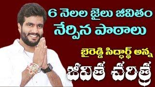 Byreddy Siddharth Reddy Real Life Story ( Biography )   #YSRCP   CM Jagan   Top Telugu TV