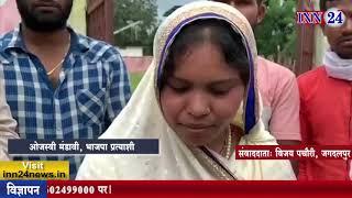 INN24 - श्यामगिरी में शहीद जवान के परिजनों से मिलने पहुँची ओजस्वी
