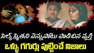 Bold Actress Silk Smitha Untold Story | Unknown Facts | Top Telugu TV Tollywood Top Secrets