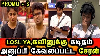 BIGG BOSS TAMIL 3|10th SEPTEMBER 2019|PROMO 3|DAY 79|BIGG BOSS TAMIL 3 LIVE|Cheran Insulted Kavin