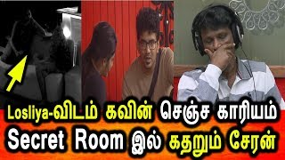 BIGG BOSS TAMIL 3|10th SEPTEMBER 2019|80th FULL EPISODE|DAY 79|BIGG BOSS TAMIL 3 LIVE|Cheran Letter