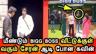 BIGG BOSS TAMIL 3-11th SEPTEMBER 2019-PROMO 1-DAY 80-BIGG BOSS TAMIL 3 LIVE-Cheran ReEntry