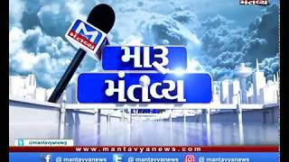 Maru Mantavya: ભાદરવો ભરપુર (10/09/2019) - Mantavya News
