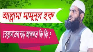Bangla Waz By Allama Mamunul Hoque | কেয়ামতের বড় আলামত কি ? বাংলা ওয়াজ ২০১৯ । Waz Mahfil Bangla