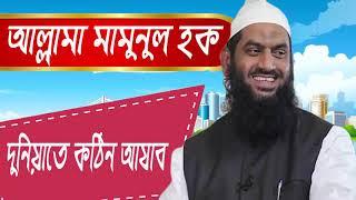 Allama Mamunul Hoque Waz Mahfil 2019 | দুনিয়াতে কারা কঠিন আজাব পাবে ? Bangla Waz 2019 New