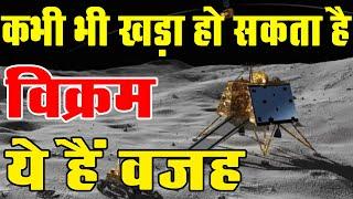 Lander Vikram तो मिल गया, क्या खड़ा हो पायेगा ! Latest update on Chandrayaan-2 Mission.