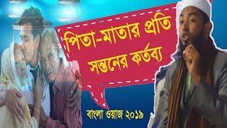 পিতা-মাতার প্রতি সন্তানের কর্তব্য নিয়ে সেরা ওয়াজ । Bangla Waz Mahfil 2019   New Bangla Waz