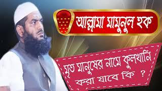 মৃত মানুষের নামে কুলখানি করা যাবে কি ? Bangla Waz Mahfil 2019 | Bangla Waz Allama mamunul Hoque