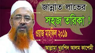 Bangla Waz 2019   জান্নাত লাভের সহজ তরিকা । Allama Khurshid Alom Bangla Waz   Best New Waz Mahfil