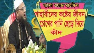 করুন কান্নার ওয়াজ । বাংলা ওয়াজ মাহফিল । Bangla Video Waz 2019 | Best bangla Waz Mahfil | Islamic BD