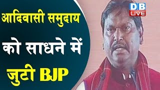 आदिवासी समुदाय को साधने में जुटी BJP | Jharkhand assembly election | tribal community | #DBLIVE