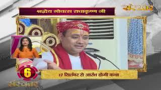 Bhakti Top 10 || 10 September 2019 || Dharm And Adhyatma News ||
