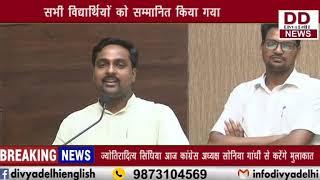 आन्नद राजपाल सिंह चौहान ने ABVP के लिए कार्यक्रम आयोजित किया    || DIVYA DELHI NEWS