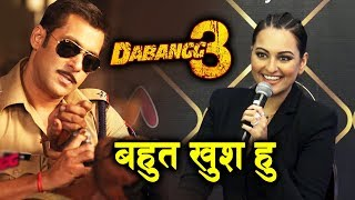 Dabangg 3 Is Always Special | Sonakshi Sinha Reaction On Chulbul Pandey Film | Salman Khan
