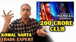 200 CRORE! Mission Mangal Becomes Akshay Kumar's 1st Film | Trade Analyst Komal Nahta Reaction