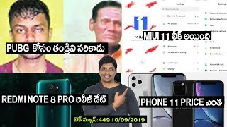 Technews in telugu 449:redmi note 8 pro launch date,iphone 11 price,miui leaked,killed father pubg