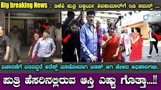 Big breaking news :: ED Issues Summons to DK Shivakumar's Daughter Aishwarya For Questioning