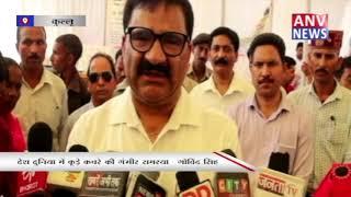 देश दुनिया में कूड़े कचरे की गंभीर समस्या - गोविंद सिंह || ANV NEWS KULLU - HIMACHAL