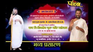 Shri Vasant Vijay Ji Maharaj|Guru Bhakti Mahotsav Part-1|Indore(M.P)|Date:-14/7/19
