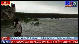 रायगढ़/सारंगढ़ मधुवन डेम में मछली पकड़ने गया 32 वर्षीय एक युवक कि हुई मौत.....
