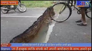 रायगढ़/सारंगढ़/करोड़ो कि लागत वाली प्रधानमंत्री सड़क पहली बारिश झेल नहीं सका,बटा दो हिस्से में...