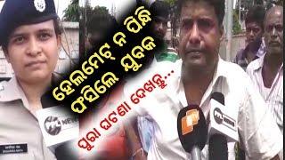 Traffic DCP Sagarika Nath creates awareness- ଯୁବକ କହିଲେ ମୋ ପାଖେ 500 ନାହିଁ, ମୁଁ କେମିତି ଦେବି?