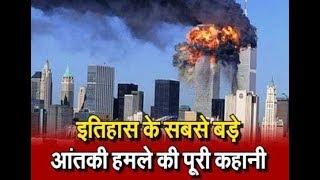 इतिहास के सबसे बड़ा TerrorAttack   इस हमले के साथ हीं Osama bin Laden ने अपना DeathWarrant किया साइन