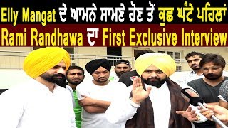 Super  Exclusive : Rami Randhawa ਦੀ First Interview Elly Mangat ਨਾਲ Time ਪੈਣ ਤੋਂ ਪਹਿਲਾ