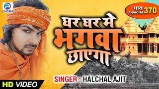 गद्दार मुसलमान इस गाने से दूर रहे - Halchal Ajit का देशद्रोहियो के कान से खून निकाल देने वाला गाना