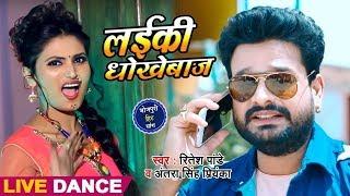 #Video रितेश पांडेय के , लईकी धोकेबाज़ , गाने पर #Dance करके लड़की हुई रातो रात हिट- Live Dance